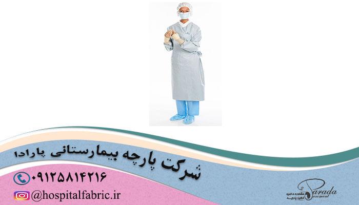 پارچه لباس یکبار مصرف بیمارستانی